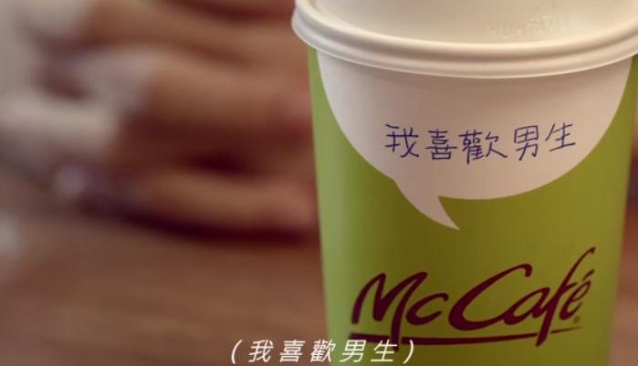 mccafe-taiwan2
