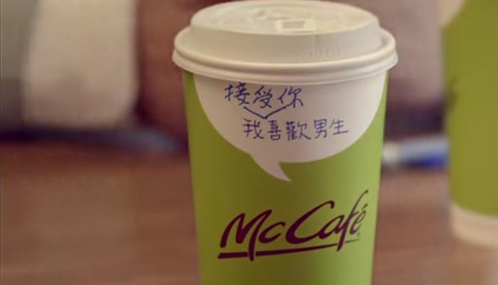 mccafe-taiwan6